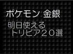 ポケモン金銀 明日使えるトリビア96選 ポケモン系動画
